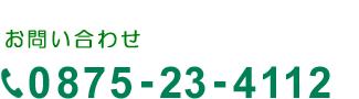 0875-23-4112